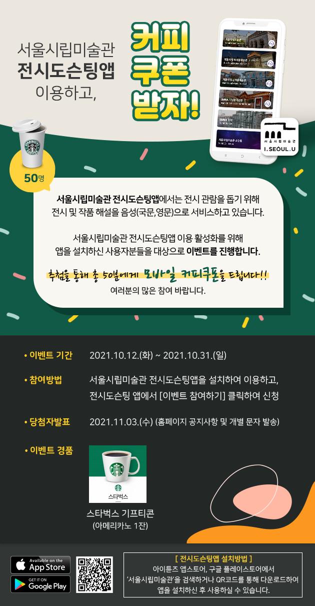 서울시립미술관 전시도슨팅앱 이용하고 커피쿠폰 받자